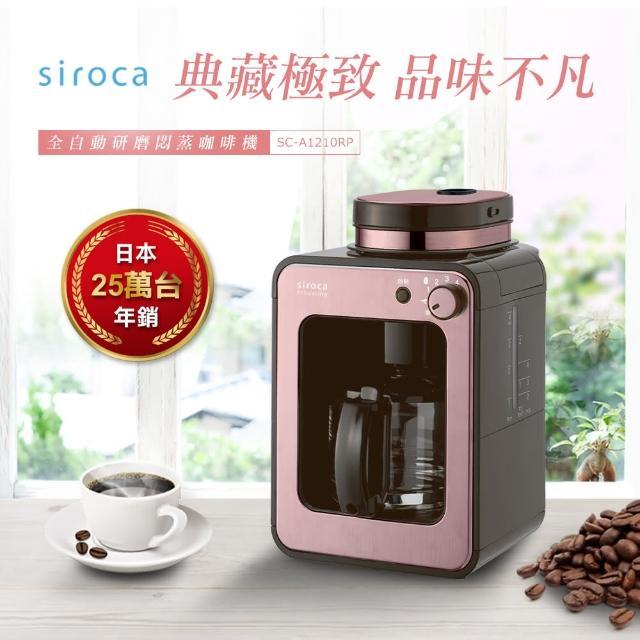 【Siroca】crossline 自動研磨悶蒸咖啡機SC-A1210(加碼再送氣泡水機)