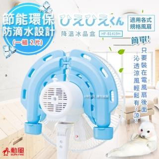 【勳風】涼涼君節能多用晶片組 HF-B1419H(一組兩片/適用多種風扇)