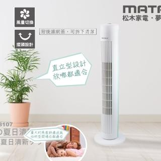 【MATRIC 松木】夏日清新涼廈扇 MG-AF8107(直立設計)