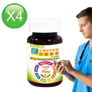 【諾得】高單位30mg全新加強型金盞花萃取物含葉黃素複方軟膠囊(30粒x4瓶)