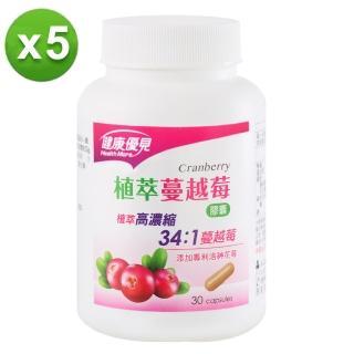【永信藥品】即期品植萃高濃縮34:1蔓越莓膠囊x5瓶