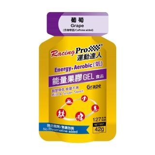 【RacingPro 運動達人】Energy+涵氧能量果膠:葡萄口味(果膠 能量 運動 可素食 無防腐劑)