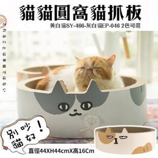 【iCat 寵喵樂】貓貓圓窩貓抓板(SY-466/SY-578)