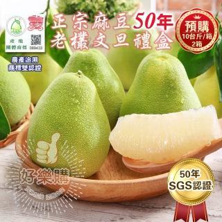 【麻豆王家X買一送一】SGS認證50年老欉文旦禮盒10台斤/箱-共2箱(麻豆