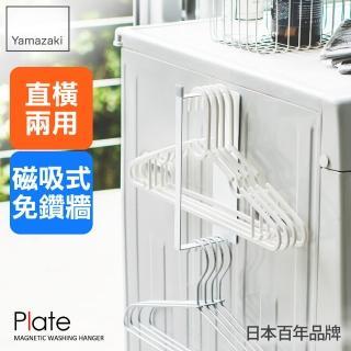 【日本YAMAZAKI】plate磁吸式衣架收納槽(S)