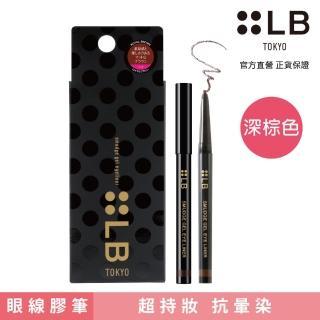 【LB】鮮奶油超防水眼影眼線膠筆- 深棕