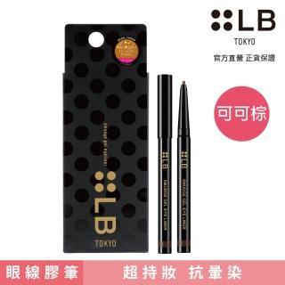 【LB】鮮奶油超防水眼影眼線膠筆- 可可棕(一筆兩用 5秒柔焦雙眸 10秒定色 超強脫妝)