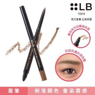 【LB】鮮奶油超防水眉筆 - 灰棕色(高顯色膠狀眉筆 搭配暈染專用海綿刷頭)