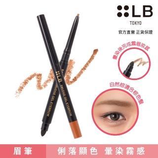 【LB】鮮奶油超防水眉筆 - 自然棕(高顯色膠狀眉筆 搭配暈染專用海綿刷頭)