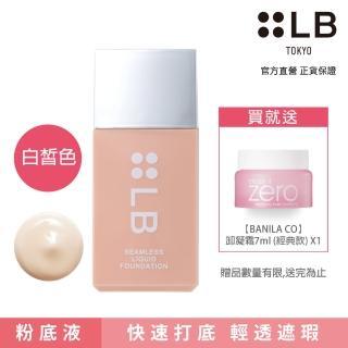 【LB】素肌感粉底液 - 白皙色