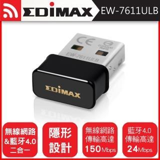 【EDIMAX 訊舟】EW-7611ULB N150 Wi-Fi+藍牙4.0 二合一 USB無線網路卡