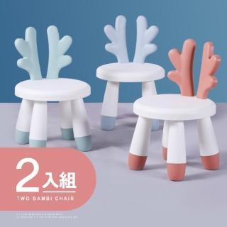 【IDEA】2入組-萌萌鹿角兒童成長學習椅凳/休閒椅餐椅