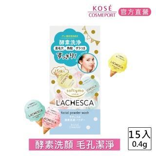 【KOSE 自由淨肌】零毛孔酵素洗顏粉0.4g(15顆)