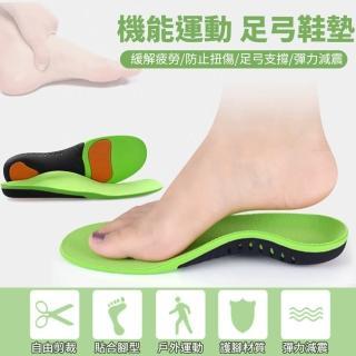【A+HOUSE】機能運動足弓鞋墊(扁平足鞋墊