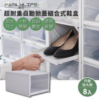 日式加大自動掀蓋好鞋全能收納箱-小組