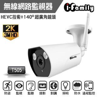 【I-Family】3百萬畫素/戶外專用熱點/超廣角/自動照明網路監視器/攝影機
