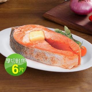 【優鮮配】嚴選中段厚切鮭魚6片(約420g/片)