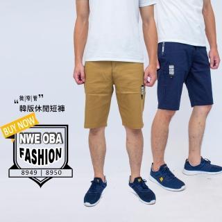 【KUPANTS】韓版彈力修身短褲/休閒短褲(M-4L)