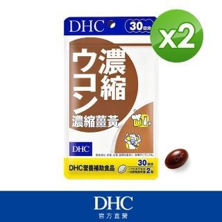 【DHC】濃縮薑黃30日份(60粒/包)*2包組/