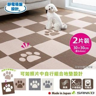 【Sanko】寵物腳印造型 止滑巧拼地墊 2片入(可使用洗衣機清洗)
