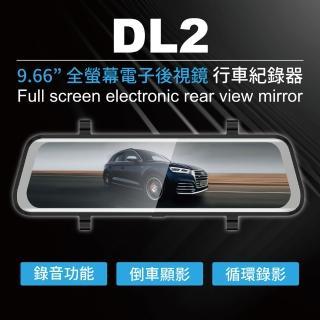 【CORAL/ODEL】全屏雙錄行車紀錄器DL2(贈32G記憶卡)