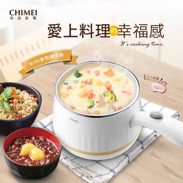 【CHIMEI 奇美】多功能MINI美食調理鍋/快煮鍋/料理鍋/電火鍋 EP-02MC20(附蒸架)