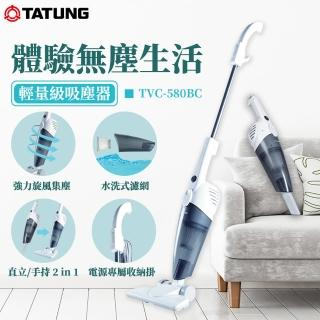 【TATUNG 大同】直立/手持吸塵器(TVC-580BC)