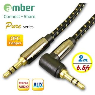 【AMBER】3.5mm AUX Stereo Audio立體聲音源訊號線(24K鍍金無氧銅OFC mini jack 直式&L造型-2M)