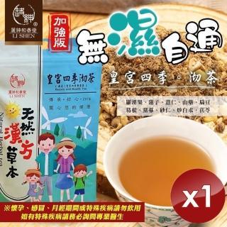 【百年老舖和春堂】皇宮四季沏茶(加強版)家庭號(10包/份x1份)