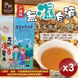 【百年老舖和春堂】皇宮四季沏茶(加強版)家庭號(10包/份x3份)
