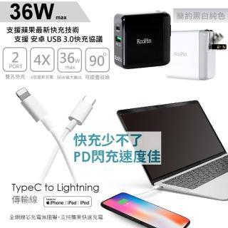 【KooPin】iPhone PD 閃電充電器+蘋果認證PD快充線