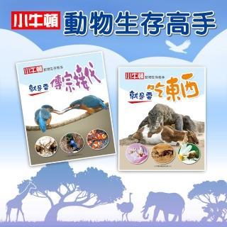 【小牛頓科學】動物生存高手二冊(適讀年齡 9-12歲)
