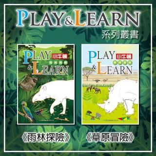 【小牛頓科學】Play&Learn 系列(二冊)