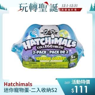 【Hatchimals】迷你寵物蛋-二入收納組S2(寵物蛋)