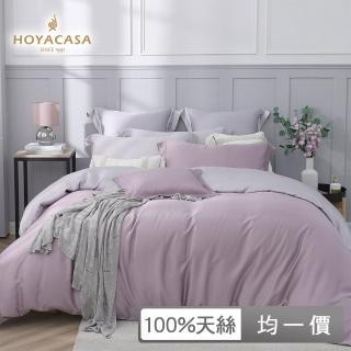 【HOYACASA】300織萊賽爾天絲被套床包組-多款任選(雙人/加大均一價)