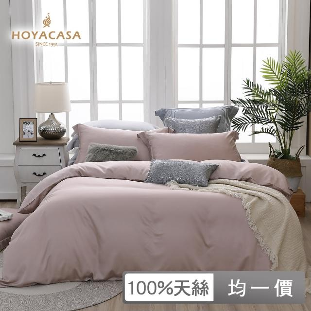 【HOYACASA】300織萊賽爾天絲被套床包組-多款任選(雙人/加大均一價)/
