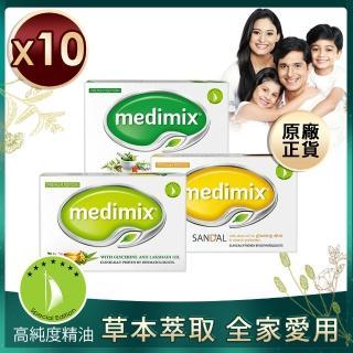 【Medimix】印度原廠草本精油美肌皂10入(125g小資入門組)