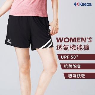 【Kaepa】歐美超強絲滑X熱銷冠軍短褲 運動褲(健身/防曬/瑜珈/透氣/抗菌)