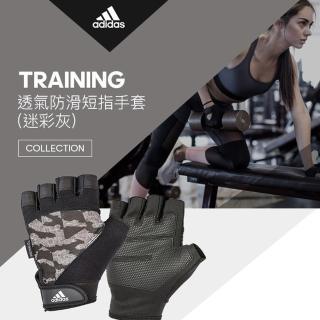 【adidas 愛迪達】Training 透氣防滑短指手套-迷彩灰(M-L)