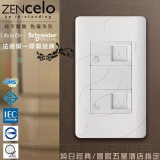 【SCHNEIDER】ZENcelo系列 埋入式資訊網路/ 電話插座_經典白