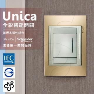 【SCHNEIDER】法國Schneider Unica Top單切三路全彩智慧開關