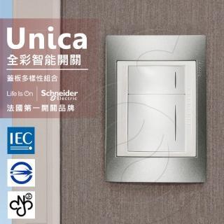 【SCHNEIDER】法國Schneider Unica Plus雙切三路全彩智慧開關 ABS外框