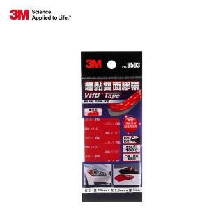 【3M】3M VHB雙面膠帶片狀 車外用 PN8503