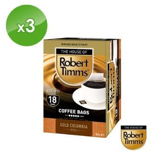 【Robert Timms】黃金哥倫比亞濾袋咖啡3入組(105g×18包/盒)