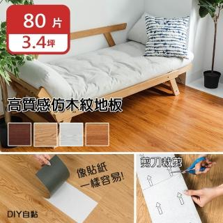 【樂嫚妮】80片入/約3.4坪 仿木紋PVC自黏式DIY塑膠地板貼 仿木地板