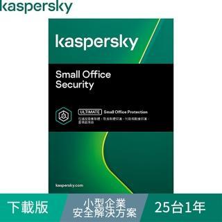 【Kaspersky 卡巴斯基】下載版◆小型企業安全解決方案 25台1年 windows/mac/android(KSOS 25D1Y/D)