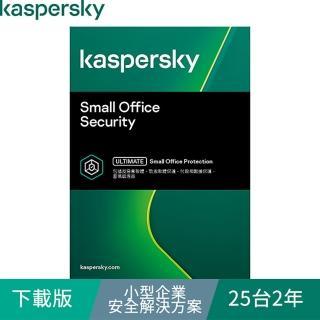 【Kaspersky 卡巴斯基】下載版◆小型企業安全解決方案 25台2年 windows/mac/android(KSOS 25D2Y/D)