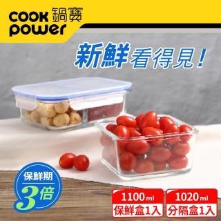 【CookPower 鍋寶】大尺寸耐熱玻璃保鮮盒1+1件組(EO-BVC11021BVG1021)