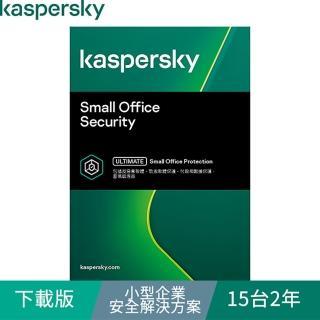 【Kaspersky 卡巴斯基】下載版◆小型企業安全解決方案 15台2年 windows/mac/android(KSOS 15D2Y/D)