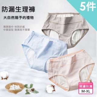 【Mavis 瑪薇絲】文青條紋防滲漏生理內褲/生理褲(5件組)